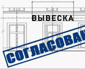 Услуга согласования наружной рекламы в Нижнем Новгороде