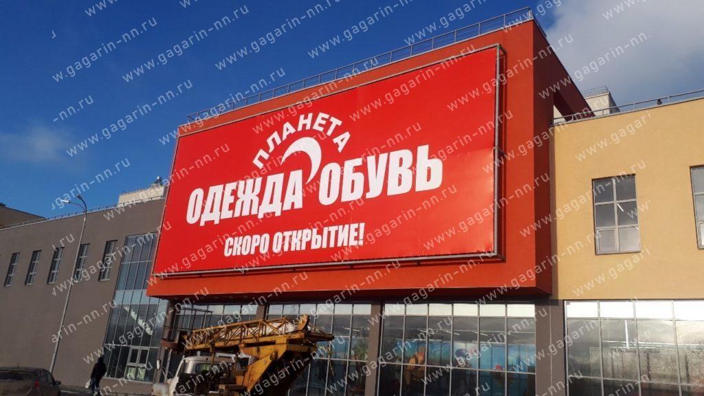 Производство наружной рекламы в Нижнем Новгороде