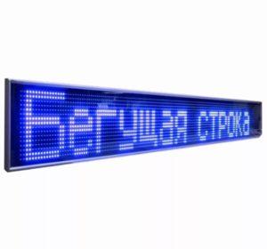 Бегущие строки светодиодные в Нижнем Новгороде
