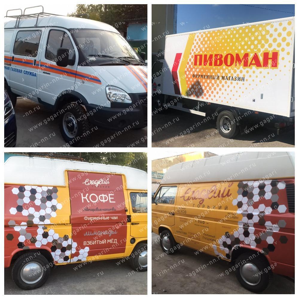Услуги брендирования транспорта в Нижнем Новгороде на заказ