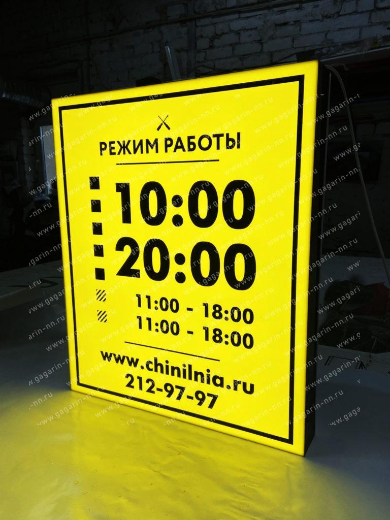 Заказать изготовление информационной вывески в Нижнем Новгороде