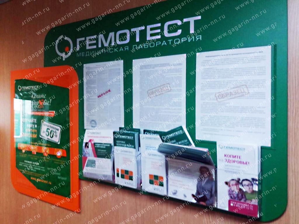 Рекламные и информационные стенды на заказ в Нижнем Новгороде
