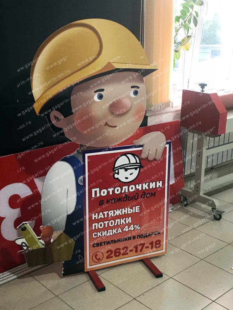 Изготовление напольных штендеров в Нижнем Новгороде
