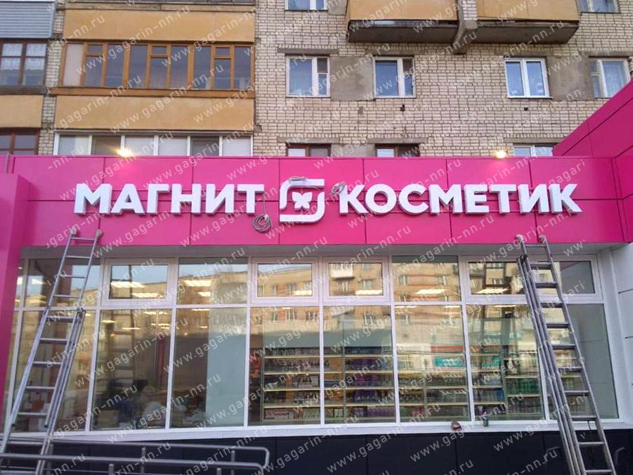 """Изготовление и монтаж вывески """"Магнит Косметик"""""""
