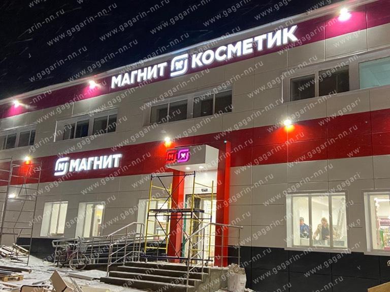 """Изготовление и монтаж вывески """"Магнит Косметик"""" в Нижнем Новгороде"""