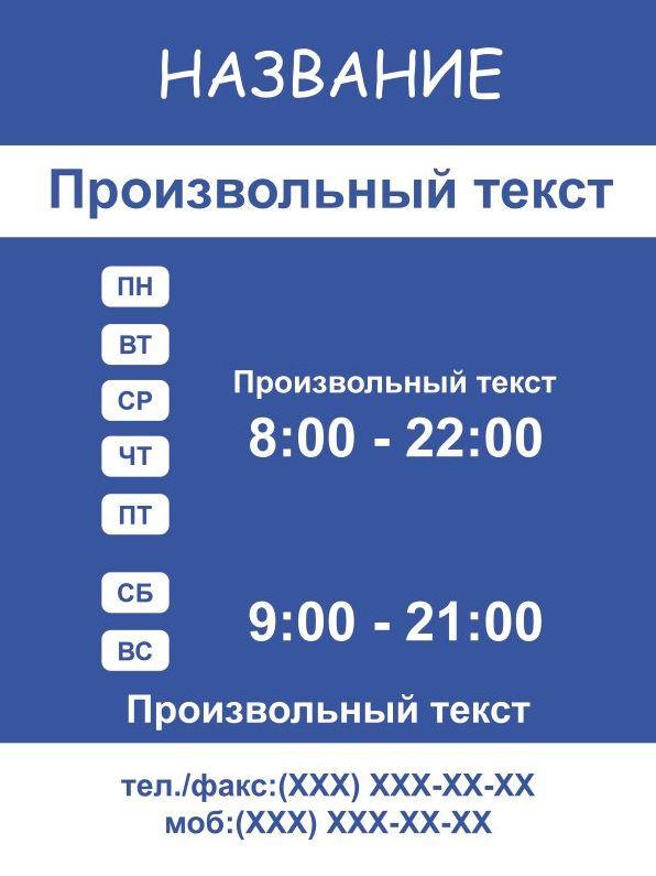 Изготовление информационных вывесок в Нижнем Новгороде