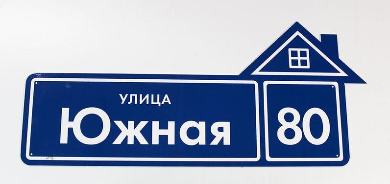 Изготовление таблички с адресом на частный дом