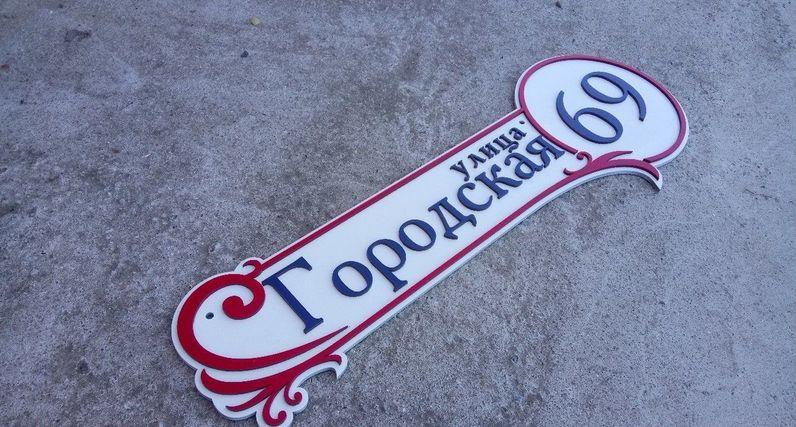 Адресная деревянная табличка (из фанеры)