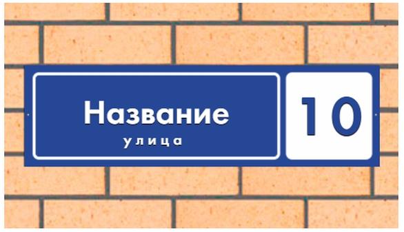 Таблички из металла адресные на дом