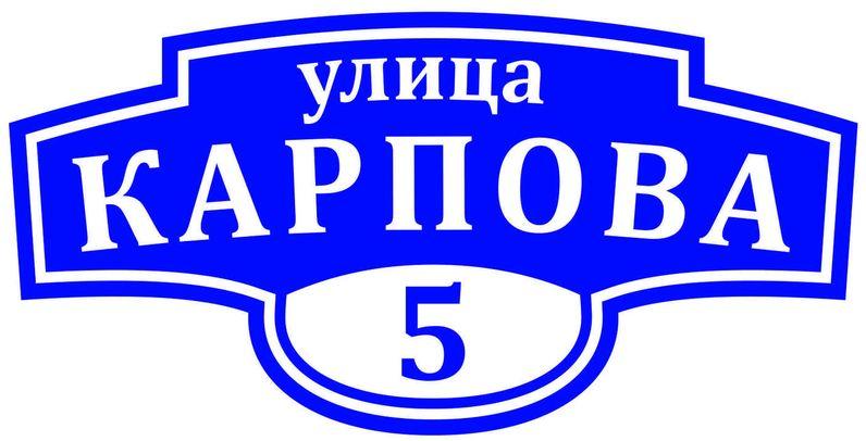 Таблички на дом с адресом в Нижнем Новгороде
