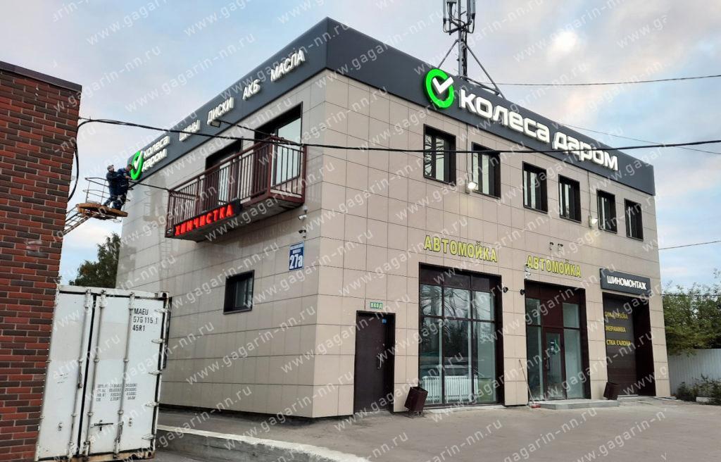 Изготовление наружной рекламы на заказ в Нижнем Новгороде