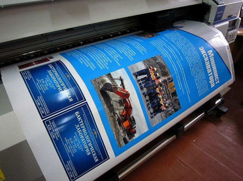 Широкоформатная печать плакатов в Нижнем Новгороде