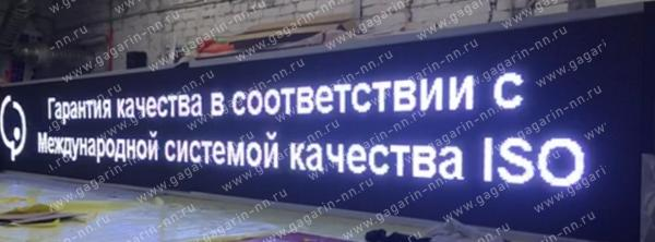 Производство световых бегущих строк в Нижнем Новгороде